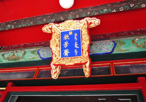 chonghuan palace